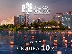 ЖК «Эко Видное 2.0» Скидки 10% в ноябре!